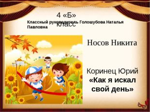 4 «Б» класс Классный руководитель Голошубова Наталья Павловна Носов Никита Ко