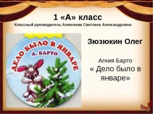 Зюзюкин Олег Классный руководитель Алексеева Светлана Александровна 1 «А» кла