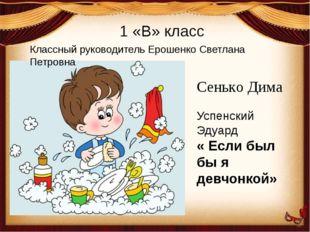 Классный руководитель Ерошенко Светлана Петровна 1 «В» класс Сенько Дима Успе