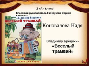 2 «А» класс Классный руководитель Галигузова Марина Егоровна Коновалова Надя