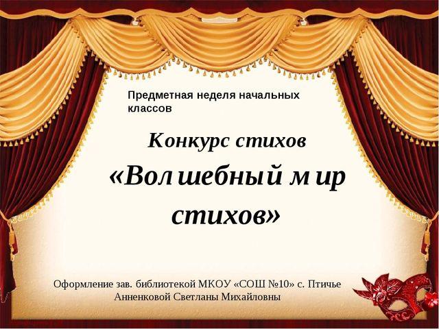 Конкурс стихов «Волшебный мир стихов» Предметная неделя начальных классов Офо...