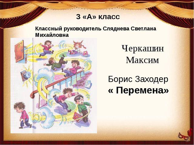 3 «А» класс Классный руководитель Сляднева Светлана Михайловна Черкашин Макси...