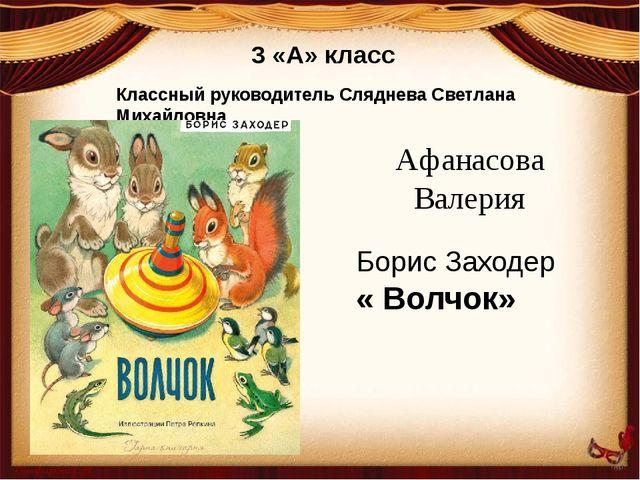 3 «А» класс Классный руководитель Сляднева Светлана Михайловна Афанасова Вале...