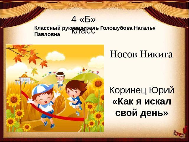 4 «Б» класс Классный руководитель Голошубова Наталья Павловна Носов Никита Ко...