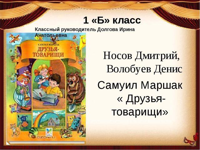 Носов Дмитрий, Волобуев Денис 1 «Б» класс Классный руководитель Долгова Ирина...