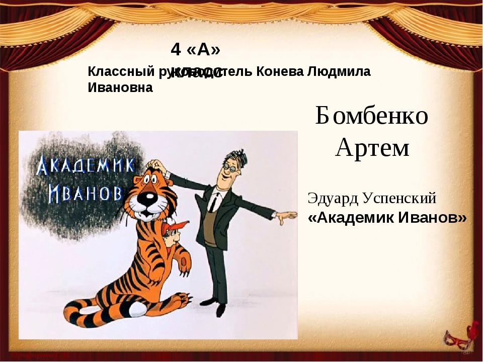 4 «А» класс Классный руководитель Конева Людмила Ивановна Бомбенко Артем Эдуа...