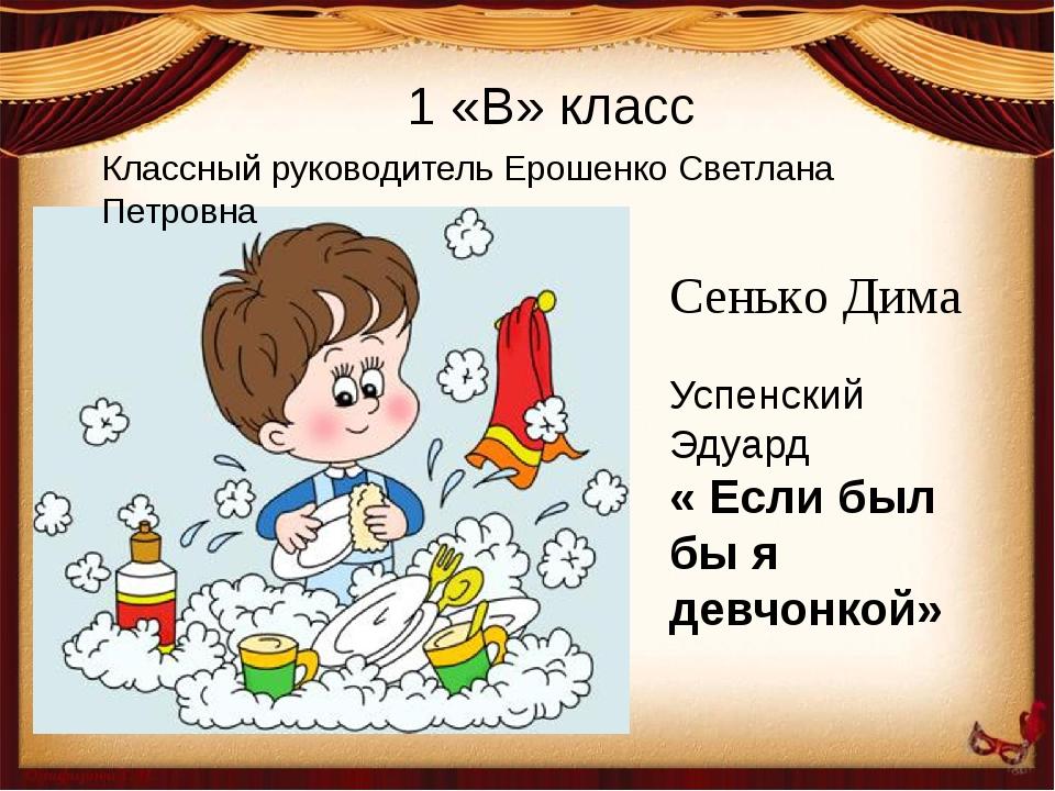 Классный руководитель Ерошенко Светлана Петровна 1 «В» класс Сенько Дима Успе...