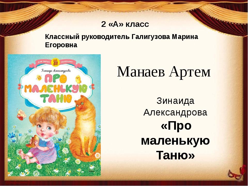 2 «А» класс Классный руководитель Галигузова Марина Егоровна Манаев Артем Зин...