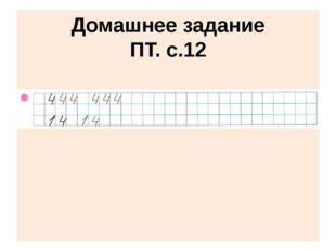 Домашнее задание ПТ. с.12