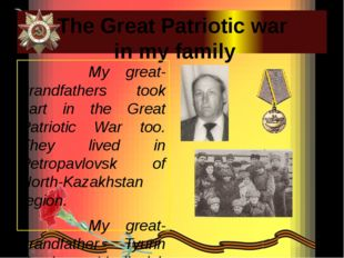 The Great Patriotic war in my family My great-grandfathers took part in the G