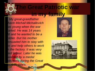 The Great Patriotic war in my family My great-grandfather Kharin Michail Mich