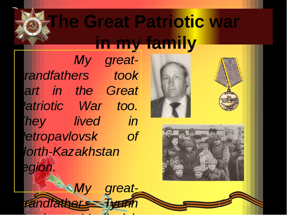 The Great Patriotic war in my family My great-grandfathers took part in the G...
