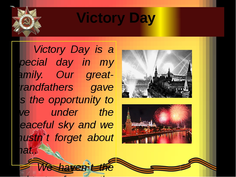Victory Day Victory Day is a special day in my family. Our great-grandfathers...