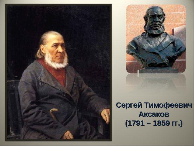 Сергей Тимофеевич Аксаков (1791 – 1859 гг.)