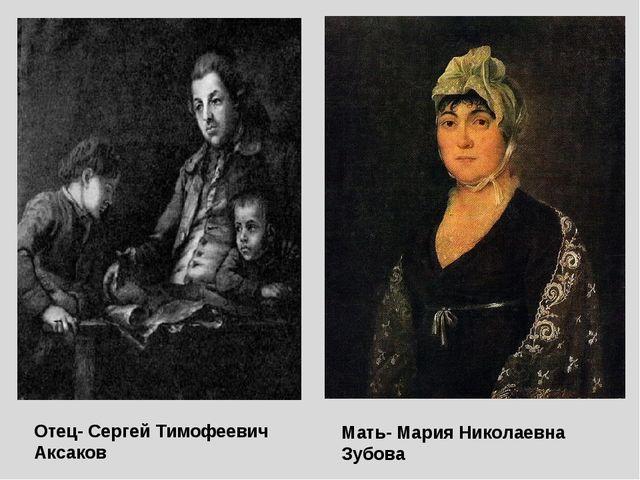 Отец- Сергей Тимофеевич Аксаков Мать- Мария Николаевна Зубова