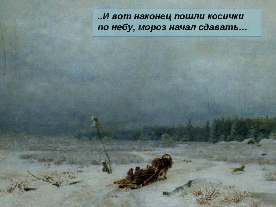 ..И вот наконец пошли косички по небу, мороз начал сдавать…