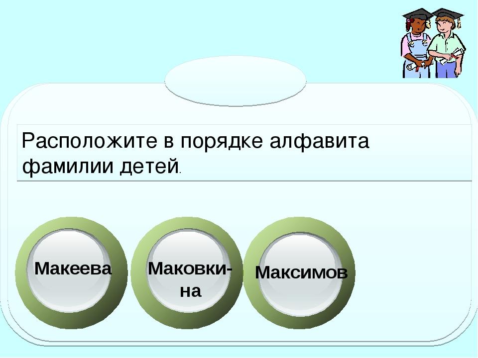 Макеева Маковки-на Максимов
