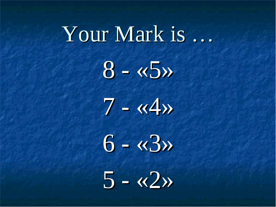 Your Mark is … 8 - «5» 7 - «4» 6 - «3» 5 - «2»