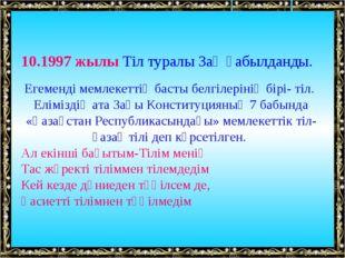 10.1997 жылы Тіл туралы Заң қабылданды. Егеменді мемлекеттің басты белгілері
