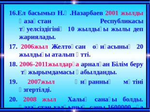 16.Ел басымыз Н.Ә.Назарбаев 2001 жылды Қазақстан Республикасы тәуелсіздігінің