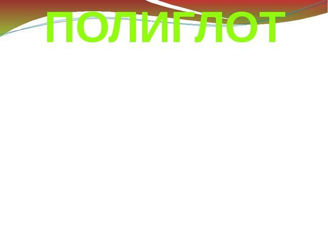 ПОЛИГЛОТ Интегрироавнное мероприятие по русскому и английскому языкам. Данцо...