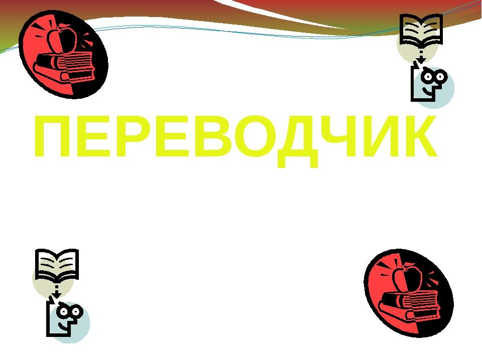 ПЕРЕВОДЧИК
