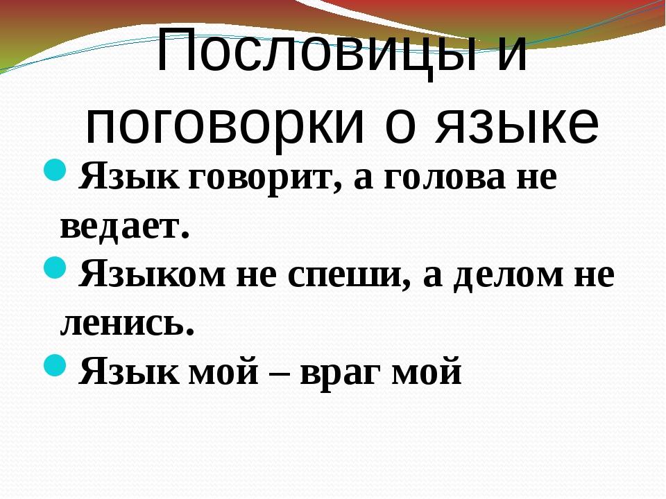 Пословицы и поговорки о языке Язык говорит, а голова не ведает. Языком не сп...