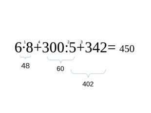 6·8+300:5+342= 1 2 3 4 48 60 402 450