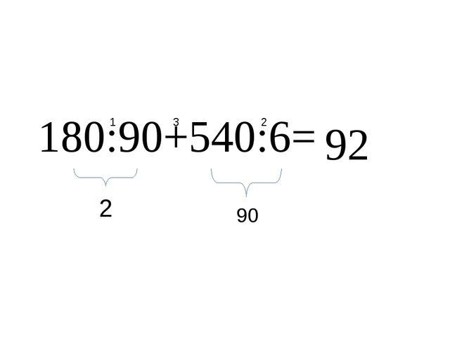 180:90+540:6= 1 2 3 2 90 92