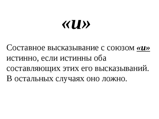 «и» Составное высказывание с союзом «и» истинно, если истинны оба составляющи...