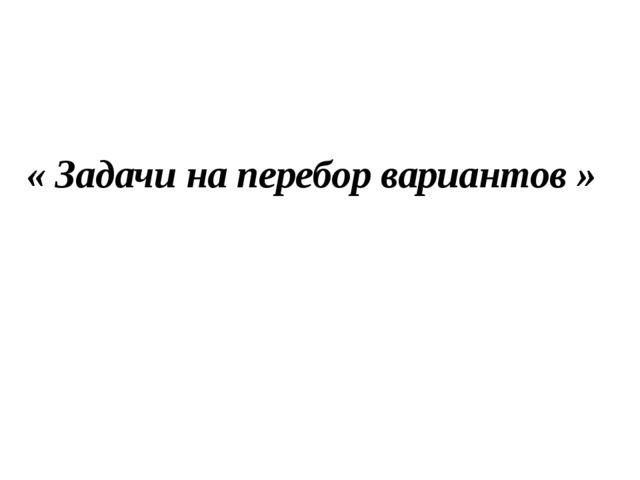 « Задачи на перебор вариантов »