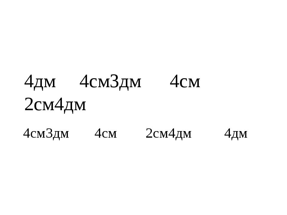4дм 4см3дм 4см 2см4дм 4см3дм 4см 2см4дм 4дм