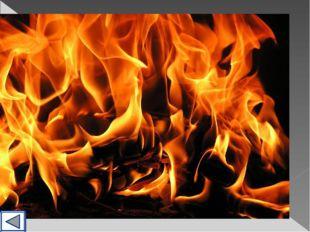 ? Я мчусь с сиреной на пожар, Везу я воду с пеной. Потушим вмиг огонь и жар М