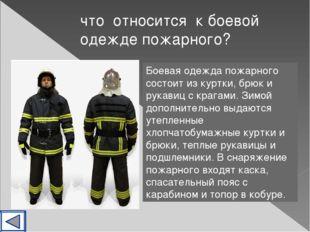 ? Для чего служит боевая одежда пожарного Боевая одежда пожарных относиться к