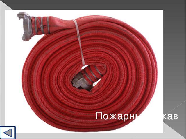 ? Что такое «Пожар» Процесс неконтролируемого горения