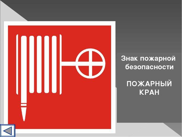 ? Эвакуационный знак НАПРАВЛЕНИЕ К ЭВАКУАЦИОННОМУ ВЫХОДУ (направо)