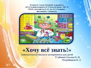 Көкшетау қаласы әкімдігінің жанындағы «Ю.А.Гагарин атындағы № 33 бала бақшас