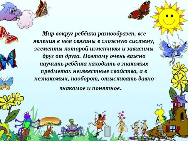 Мир вокруг ребёнка разнообразен, все явления в нём связаны в сложную систему,...