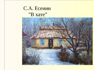 """С.А. Есенин """"В хате"""""""