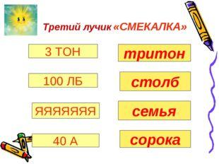 3 ТОН 40 А 100 ЛБ ЯЯЯЯЯЯЯ тритон столб семья сорока Третий лучик «СМЕКАЛКА»
