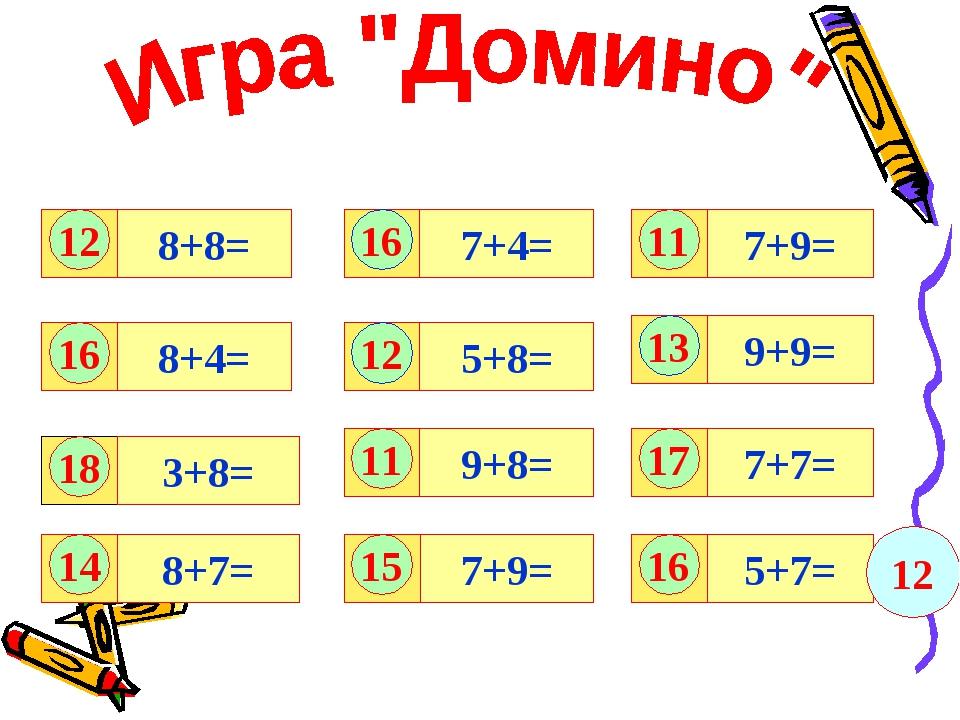8+8= 7+9= 8+4= 7+4= 5+8= 9+9= 3+8= 9+8= 7+7= 5+7= 7+9= 8+7= 12 16 11 16 12 13...