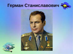 Герман Станиславович Титов