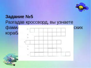 Задание №5 Разгадав кроссворд, вы узнаете фамилию конструктора космических ко