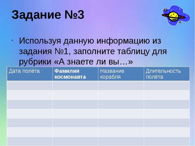 Задание №3 Используя данную информацию из задания №1, заполните таблицу для р...