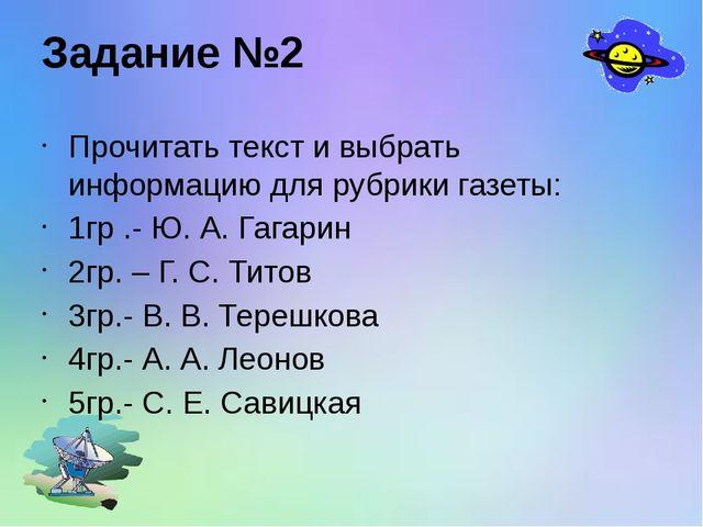 Задание №2 Прочитать текст и выбрать информацию для рубрики газеты: 1гр .- Ю....