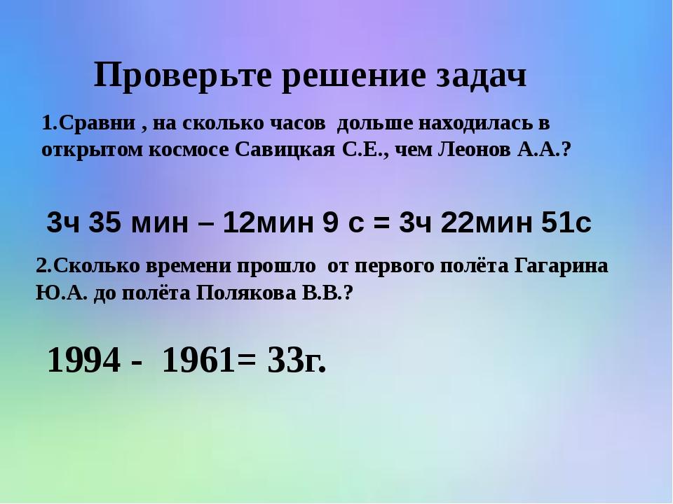 Проверьте решение задач 1.Сравни , на сколько часов дольше находилась в откры...