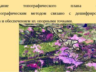 Создание топографического плана (карты) фототопографическим методом связано с