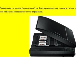 3. Сканирование негативов (диапозитивов) на фотограмметрическом сканере и зап