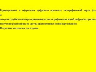 8. Редактирование и оформление цифрового оригинала топографической карты (пла