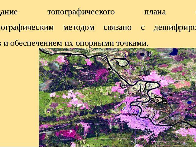 Создание топографического плана (карты) фототопографическим методом связано с...